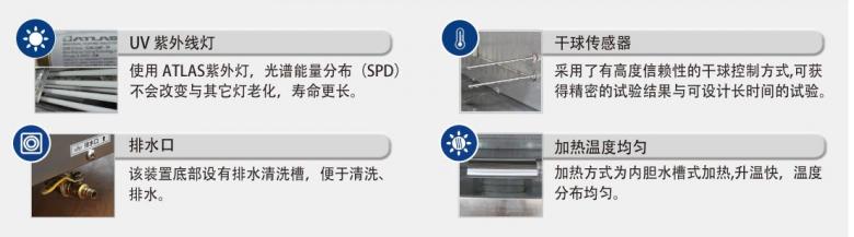 紫外试验箱的特殊功能